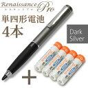 電池セット「Renaissance Pro 究極細スタイラスペン(ダークシルバー)」 + 「単四形充電池 4本」iPhone・iPad・iPad miniシリー...