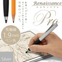 鉛筆の芯より細いペン先1.9mm 「Renaissance Pro 究極細スタイラスペン(シルバー)」iPhone・iPad・iPad miniシリーズ専用・世...