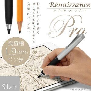 Renaissance スタイラスペン シルバー シリーズ
