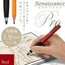 鉛筆の芯より細いペン先1.9mm 「Renaissance Pro 究極細スタイラスペン(レッド)」iPhone・iPad・iPad miniシリーズ専用・世界...