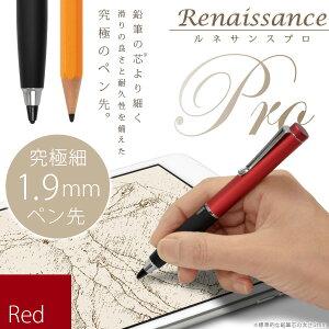 Renaissance スタイラスペン シリーズ