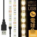 【クロネコDM便 送料無料】「LEDテープライト 貼レルヤ USB(電球色)1m 60灯」両面テープ