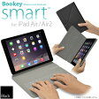 保護カバーとキーボードが今ひとつに!「iPad Airシリーズ 用 カバー&キーボード Bookey smart ブラック」Bluetooth ブルートゥース・iPad Air・iPad Air2・iOS 9.2対応【あす楽対応】
