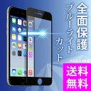 【クロネコDM便 送料無料】全面フルカバー「iPhone6/6s(4.7インチ)用 ブルーライトカット 液晶保護ガラス(ブラック)」スペースグレー用 硬度9H 極薄0.33mm ラウンド エッジ加工