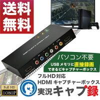 フルHD対応HDMIキャプチャーボックス実況キャプ録