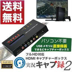 プレイ動画をそのまま保存「フルHD対応 HDMIキャプチャーボックス 実況 キャプ録2」パソコン不要 ブルーレイ画質録画で USBメモリに直接保存【あす楽対応】