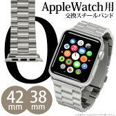 【バンドの長さを変える工具付】「Apple Watch 42mm/38mm用 スチール バンド Orihalcon -オリハルコン-」高級感のあるステンレススチール製 交換用 金属製 ベルト 腕時計【あす楽対応】【05P28Sep16】