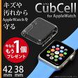 【クロネコDM便 送料無料】2個セット「Apple Watch 用 42mm/38mm 全面クリアカバー CubCell 〜カブセル〜」 今ならもう一個(合計2個)付いてくる! 【05P27May16】