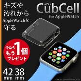 【クロネコDM便 送料無料】2個セット「Apple Watch 用 42mm/38mm 全面クリアカバー CubCell 〜カブセル〜」 今ならもう一個(合計2個)付いてくる! 【05P18Jun16】