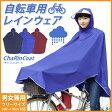 【クロネコDM便 送料無料】「自転車用 レインウェア ChaRin Coat チャリンコート」(全3色)ポンチョタイプ・レインコート・男女兼用 フリーサイズ(148〜178cm対応)防水・防雪・冬の防寒としても