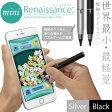 世界最小・最軽量「mini Renaissance. 〜ミニ ルネサンス〜 極細スタイラスペン(全2色)」iPhone・iPad・iPad mini シリーズ専用・極細ペン先のタッチペン・タッチ感度調整機能付【あす楽対応】【P01Jul16】