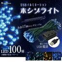 「USBイルミネーション ホシゾライト(全4色)」LEDデコレーションライト・USBから電源供給・クリスマス・テントなどのライトアップに!【あす楽対応】05P03Dec16