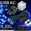 【USB ACセット】「USBイルミネーション ホシゾライト(全4色)USB ACアダプター付 セット」LEDデコレーションライト・USBから電源供給・クリスマス・テントなどのライトアップに!【あす楽対応】05P03Dec16