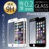【クロネコDM便 送料無料】全面フルカバー「[極薄 0.2mm] iPhone6/6s(4.7インチ)用 フルカバー 液晶 保護 強化 ガラス(ブラック/ホワイト)」 硬度9H ・Glass Protector フィルム【05P28Sep16】