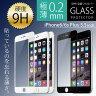 【クロネコDM便 送料無料】全面フルカバー「[極薄 0.2mm] iPhone6 Plus/6s Plus(5.5インチ)用 フルカバー 液晶 保護 強化 ガラス(ブラック/ホワイト)」 硬度9H ・Glass Protector フィルム【05P28Sep16】