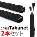 【クロネコDM便 送料無料】「[2個セット] ケーブル Tabanet(たばネット)1m ブラック」電源 HDMI USB LANケーブルをまとめてファスナーで...