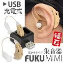 USB充電式 耳かけタイプの集音器「FUKU MIMI 〜福耳〜」両耳で使える2個セット・電池いらずで経済的なバッテリー内蔵の充電式・イヤーピース大中小3種類・専用キャリーケース付・補聴器タイプ【あす楽対応】05P03Dec16