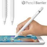 【クロネコDM便 送料無料】Apple Pencil 用 シリコンカバー「Pencil Barrier 〜ペンシルバリア〜 」ペンを包み込みキズや汚れから守る・グリップ力をUPする凹凸加工でより描きやすく・充電時のキャップ紛失を防ぐ収納ヘッド搭載