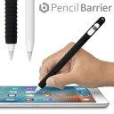 【クリックポスト送料無料】Apple Pencil 用 シリコンカバー「Pencil Barrier(ブラック)〜ペンシルバリア〜 」ペンを包み込みキズや汚れから守る グリップ力をUPする凹凸加工でより描きやすく キャップ紛失を防ぐ収納ヘッド搭載
