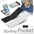 [超軽量134g] iPad&iPhone 用 キーボード Bookey Pocket 〜ブッキー ポケット〜(ブラック/ホワイト)」薄くて軽い 持ち運びに便利な折りたたみ式 Bluetoothワイヤレス ポータブルキーボード【あす楽対応】