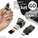【クロネコDM便 送料無料】USB 3.1 Type-C 接続 micro SD/SDHC/SDXC対応 OTG カードリーダー「Pocket GO 〜ポケット...