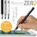 [USB充電対応] 超極細1.9mm スタイラスペン 「Renaissance ZERO 〜ルネサンス 零〜(3色)」タッチ感度の調整機能付・電池いらずのバッテ...