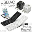【USB ACセット】「iPad&iPhone 用 キーボード Bookey Pocket(ブラック/ホワイト)USB ACアダプター付 セット」薄くて軽い 持ち運びに便利な折りたたみ式 Bluetoothワイヤレス ポータブルキーボード【あす楽対応】