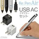 【USB ACセット】「Re:Pen Air 〜エアー〜(3色)USB ACアダプター付 セット」USB充電式 極細アクティブスタイラスペン・iPhone・iPad・iPad miniシリーズ専用・タッチペン【あす楽対応】