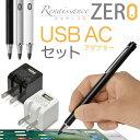 【USB ACセット】超極細1.9mm スタイラスペン 「Renaissance ZERO 〜ルネサンス 零〜(3色)USB ACアダプター付 セット」タッチ感...