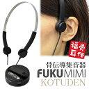 骨伝導 ヘッドフォンタイプのUSB充電式 骨伝導集音器 FUKU MIMI KOTUDEN 〜福耳骨伝〜」再充電可能なバッテリー内蔵タイプ オーディオ機器と接続可能 耳栓付 補聴器タイプ