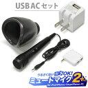 【USB ACアダプター付】「ミュートマイク2 Plus(マ...