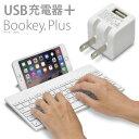 USB 充電アダプター付「iPad&iPhone 用 マルチキーボード Bookey Plus ホワイト USB AC 白 セット」立てかけスタンド内蔵 ワイヤレス Bluetooth モバイルキーボード iOS 12.1.4対応【あす楽対応】