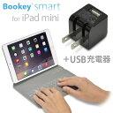 【USB ACアダプターセット】「iPad mini 用 カバー&キーボード Bookey smart(ブラック)+ USB AC 黒 セット」・iPad mini・iPad mini..