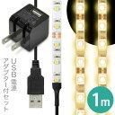 【USB AC アダプター付】「LEDテープライト 貼レルヤ USB(電球色)1m 60灯 USB AC 黒 セット」LEDライト USB電源 シール 地震 震災 停電にも【あす楽対応】