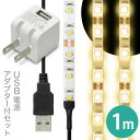 【USB AC アダプター付】「LEDテープライト 貼レルヤ USB(電球色)1m 60灯 USB AC 白 セット」LEDライト USB電源 シール 地震 震災 停電にも【あす楽対応】