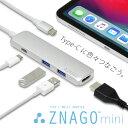 500円引クーポン有「ZNAGO mini 〜ツナゴーミニ〜」USB 3.1 Type-C マルチアダプター MacBook&iPad Pro 用 持ち運びに便利な小型軽量ポータブルタイプ 4K HDMI出力対応 Type C充電対応 USB 3.0×2ポート搭載 日本語説明書付属【あす楽対応】