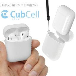 【送料無料】第1&2世代対応・AirPods用 シリコン保護<strong>ケース</strong> CubCell 〜カブセル〜(クリアホワイト)【ストラップ付属】キズや汚れ・衝撃からしっかりと守ります。