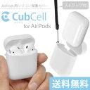 【クリックポスト送料無料】AirPods用 シリコン保護ケース CubCell 〜カブセル〜(クリアホワイト)【ストラップ付属】キズや汚れ・衝撃からしっかりと守ります。