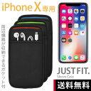 【クリックポスト送料無料】 ポケット付 iPhone X/XS 用 JustFit. スリーブケース(全3色)専用設計だからジャストフィット! Lightningケーブルやイヤホンなどが収納出来るポケット付