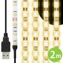 【送料無料】LEDテープライト 貼レルヤ USB(電球色)2m 60灯 両面テープで好きな場所に貼り付けられるLEDライト USB電源 シール 地震 震災 停電にも