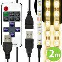 【リモコン式 USB 延長ケーブル付】「LEDテープライト 貼レルヤ USB(電球色)2m 120灯 リモコン式 USB延長ケーブル 1m セット」地震 震災 停電にも
