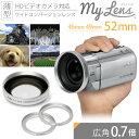 Full HDビデオカメラ対応 広角レンズ 「My Lens -マイレンズ- 薄型 0.7倍ワイドコンバージョンレンズ