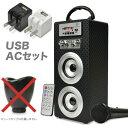 [USB ACセット] カラオケ「ウタオースピーカー(ミュートカップ無し) USB 充電アダプター付 セット スマホやパソコンに接続して歌える..