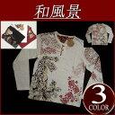 【3色3サイズ】 iy182 新品 和風景 龍虎 トライバルプリント ボーダー風 和柄 ヘンリーネック ロンT メンズ 花柄ちりめん切替 長袖 和柄Tシャツ ロンティー 10P03Sep16
