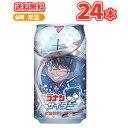 ダイドー 名探偵コナン ホワイトソーダ 缶【350ml×24本】まとめ買い ケース販売