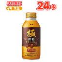 ワンダ 極 微糖 ボトル缶370g×24本【アサヒ ワンダ 微