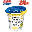明治ザ グリーク ヨーグルト グレープフルーツ(100g×12コ)×2ケース/クール便 送料無料 THE GREEK YOGURT グレープフルーツ 濃縮ヨーグルト