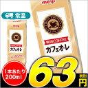 明治 COFFEE カフェ・オ・レ 【200ml】×24本/紙パック200/まとめ買い/ケース販売/ブリック