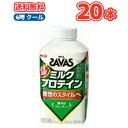 明治 ザバスミルク 爽やかフルーティ風味SAVAS【430ml】×20本【クール便】 クエン酸