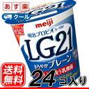 明治 プロビオ ヨーグルト LG21 まろやかプレーン 食べるタイプ(112g×24コ)【クール便